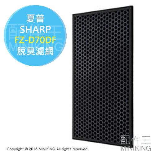 【配件王】日本代購 SHARP 夏普 FZ-D70DF 脫臭濾網 蜂巢狀 活性碳 對應機種 KC-D70 KC-E70