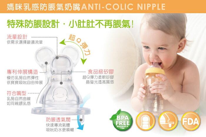 『121婦嬰用品館』黃色小鴨 寬口PES葫蘆奶瓶270ml 3