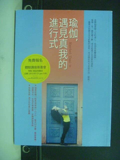 ~書寶 書T1/心靈成長_OHZ~瑜伽遇見真我的進行式_Rachel Tsai_無光碟