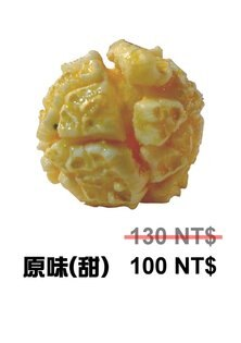 原味口味爆米花 (2500ml)【爆囍手工蘑菇型爆米花】