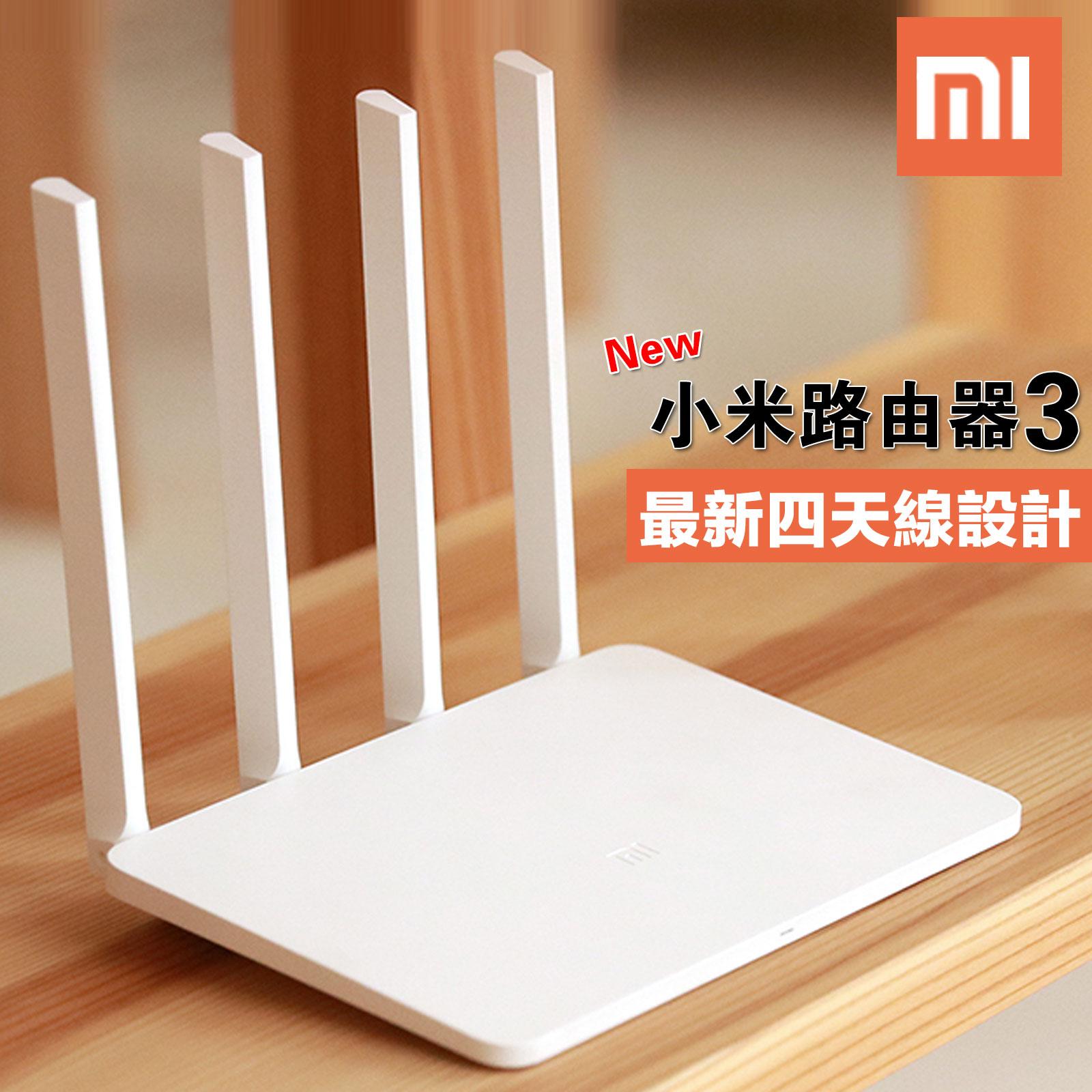 【原廠正貨】最新小米路由器 3代 WiFi 4天線 5G 寬頻 無線上網【O3214】☆雙兒網☆ 3