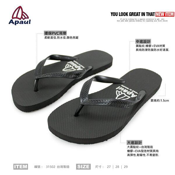 APAUL 品牌 涼夏橡膠夾腳拖 31502(黑)台灣製造