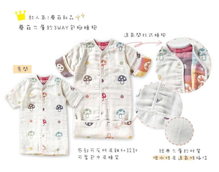 Hoppetta - 蘑菇六層紗3WAY包腳睡袍 1