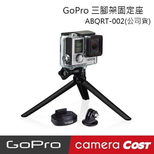 GoPro 三腳架固定座ABQRT-002(公司貨) 0