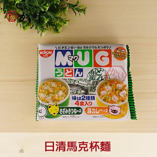 《加軒》NISSIN日清馬克杯麵(豆皮&咖哩)
