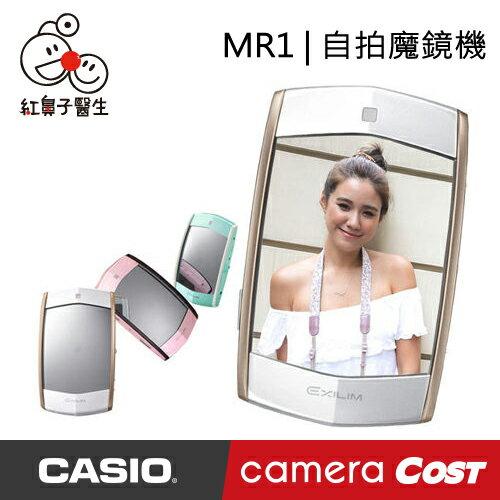 ★CP值爆表!網路推爆自拍魔鏡機★ CASIO EX-MR1 自拍魔鏡機 單機 - 限時優惠好康折扣