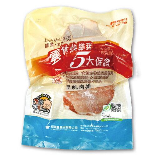 雲林快樂豬-里肌肉排-1包