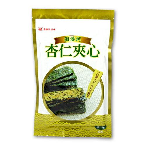 海藻鈣杏仁夾心(原味)
