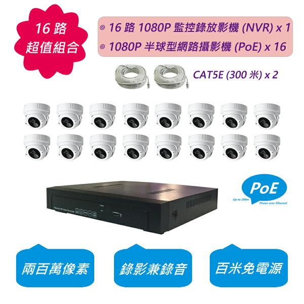 16 路超值組合: 一部 1080P 16 路監控錄放影機 (NVR) +  16 部 1080P 半球型網路攝影機 (PoE)