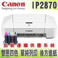 Canon佳能到【單向閥】CANON IP2870 噴墨相片印表機+連續供墨系統
