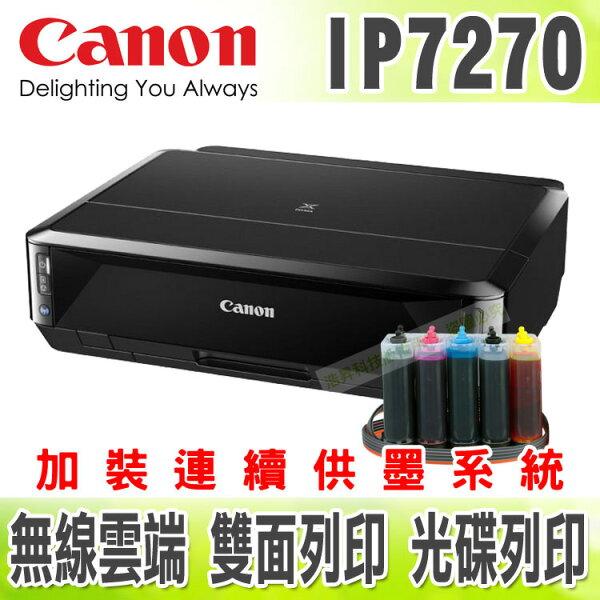 【單向閥+黑色防水】Canon IP7270 五色/雲端/無線/雙面/光碟+連續供墨印表機
