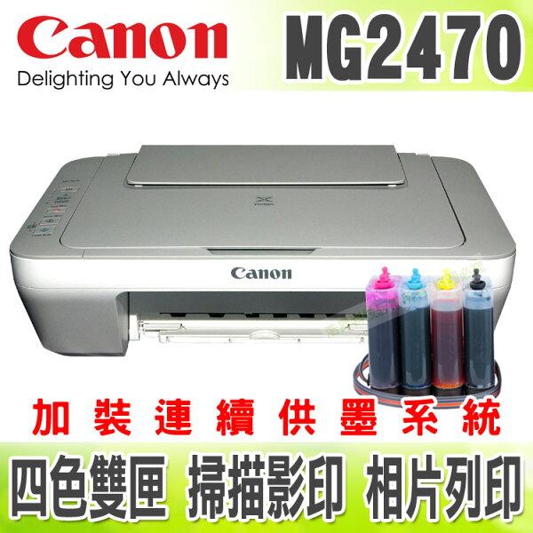 【單向閥】CANON MG2470 列印/影印/掃描+線連續供墨印表機