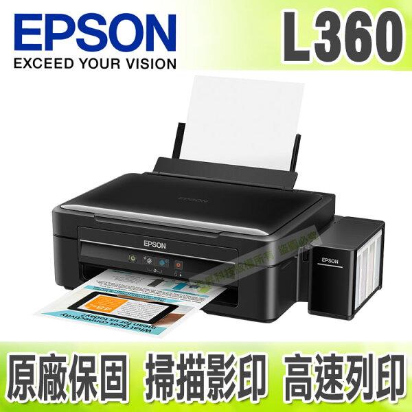 【浩昇科技】EPSON L360 高速三合一原廠連續供墨印表機