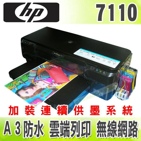 【四色全防水+單向閥】HP 7110 (H812a) A3/有線/無線/雲端+連續供墨印表機