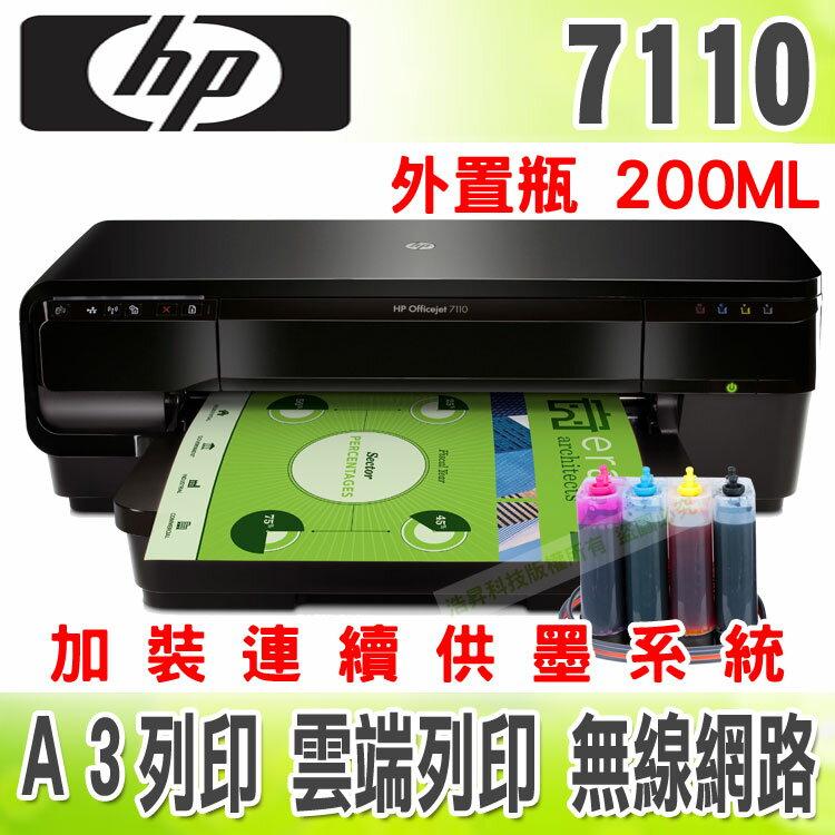 【單向閥+防水墨水+外置瓶200CC】HP 7110 (H812a) A3/有線/無線/雲端+連續供墨印表機