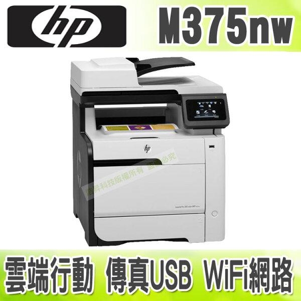 【浩昇科技】HP LASERJET PRO300 M375nw彩色雷射傳真複合機