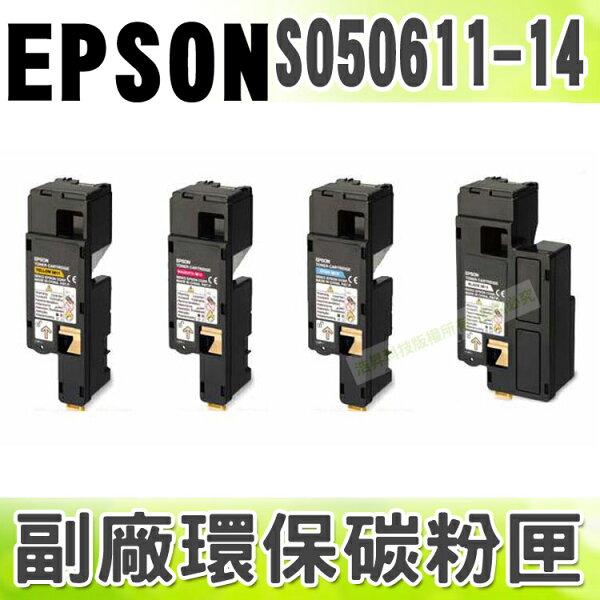 【浩昇科技】EPSON C13S050611~C13S050614 高品質環保碳粉匣 適用C1700/1750N/C1750W/CX17NF