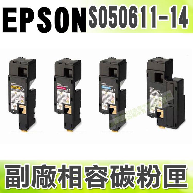 【浩昇科技】EPSON C13S050611~C13S050614 高品質相容碳粉匣 適用C1700/1750N/C1750W/CX17NF