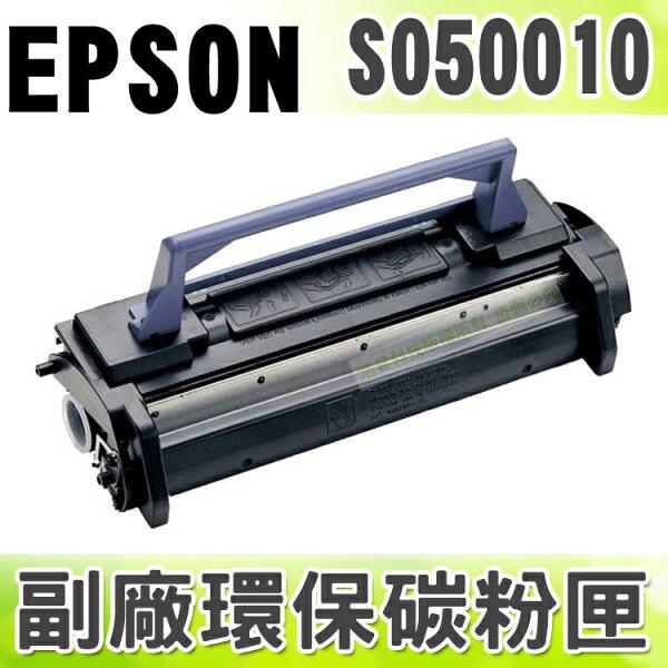 【浩昇科技】EPSON S050010 高品質黑色環保碳粉匣 適用EPL-5700/5700L/5800/5800L
