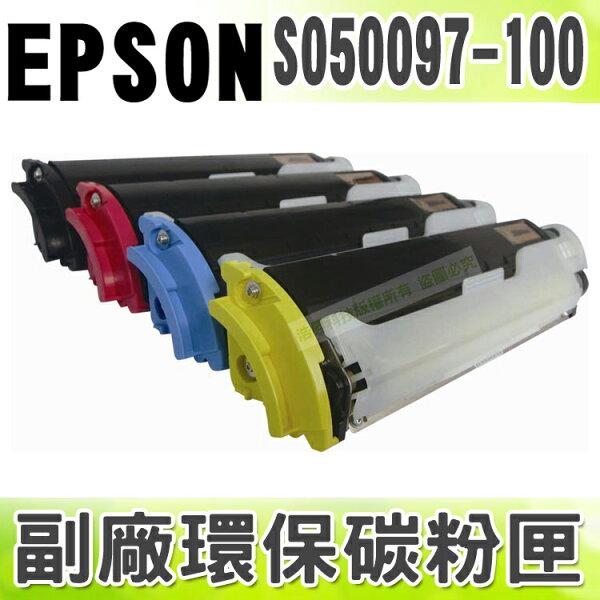 【浩昇科技】EPSON S050097~S050100 高品質環保碳粉匣 適用C900/C1900/C9000