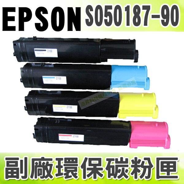 【浩昇科技】EPSON S050187~S050190 高品質環保碳粉匣 適用C1100/CX11F