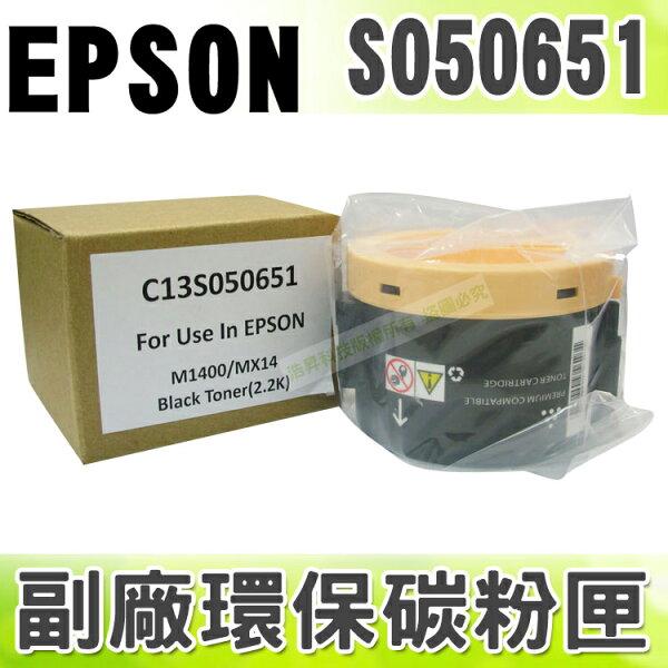 【浩昇科技】EPSON C13S050651 高品質黑色環保碳粉匣 適用M1400/MX14/MX14NF