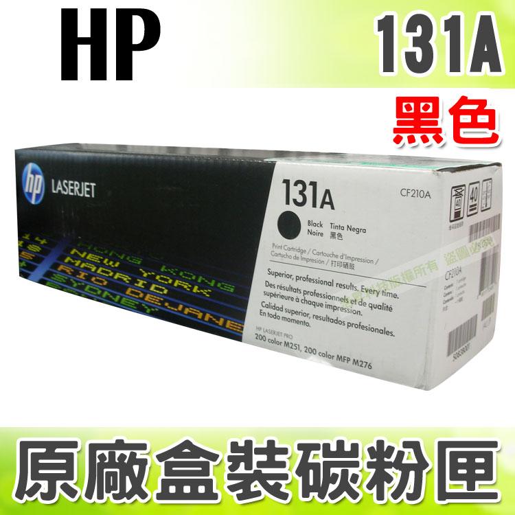 【浩昇科技】HP 131A / CF210A 黑色 原廠碳粉匣 適用於PRO 200 / M276nw / M251nw