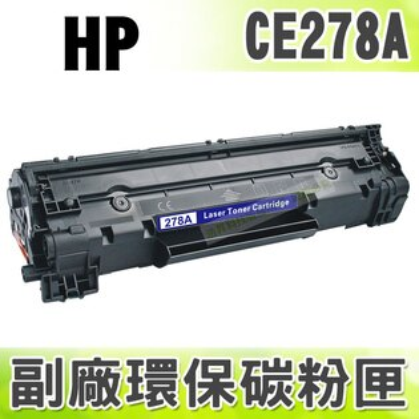 【浩昇科技】HP NO.78A / CE278A 高品質黑色環保碳粉匣 適用P1566/P1606/P1606dn/1566/1606/1536dnf