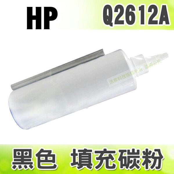 【浩昇科技】HP Q2612A 黑色 填充碳粉 適用 LJ-1010/LJ-1012/LJ-1015/LJ-1020/LJ-3015/LJ-3020/LJ-3030
