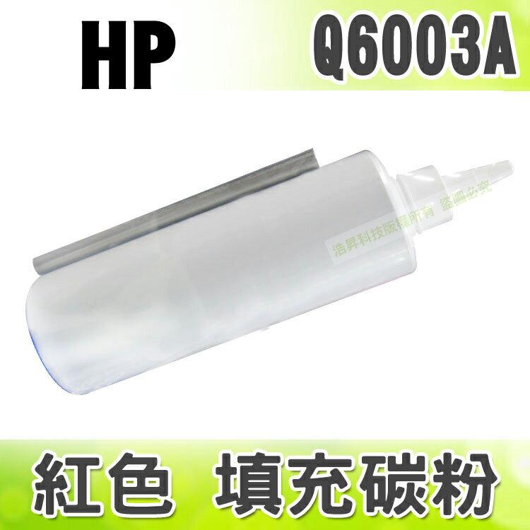 【浩昇科技】HP Q6003A 紅色 填充碳粉+晶片 適用 CLJ-1600/CLJ-2600/CLJ-2605/CLJ-1015/CLJ-1017