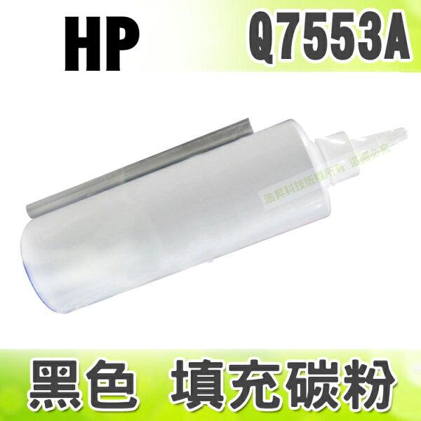 【浩昇科技】HP Q7553A 黑色 填充碳粉 適用 LJ-P2015/LJ-P2014/LJ-M2727 mfp