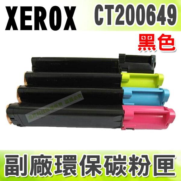 【浩昇科技】Fuji Xerox CT200649 高品質黑色環保碳粉匣 適用DocuPrint C525A/C2090 FS