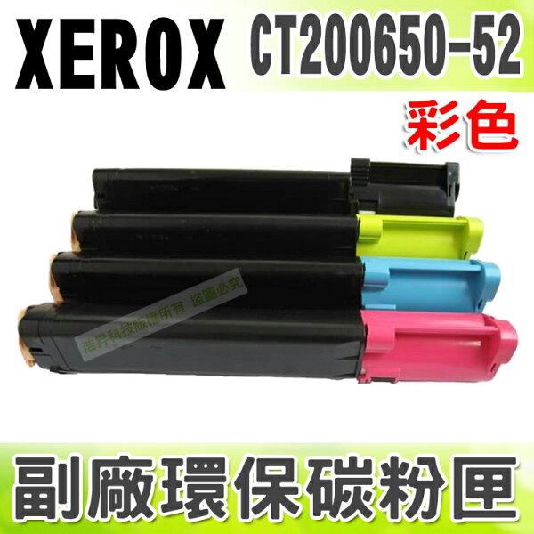【浩昇科技】Fuji Xerox CT200650-CT200652 高品質環保碳粉匣 適用DocuPrint C525A/C2090 FS