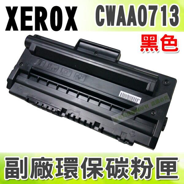 【浩昇科技】Fuji Xerox CWAA0713 高品質黑色環保碳粉匣 適用WC 3119