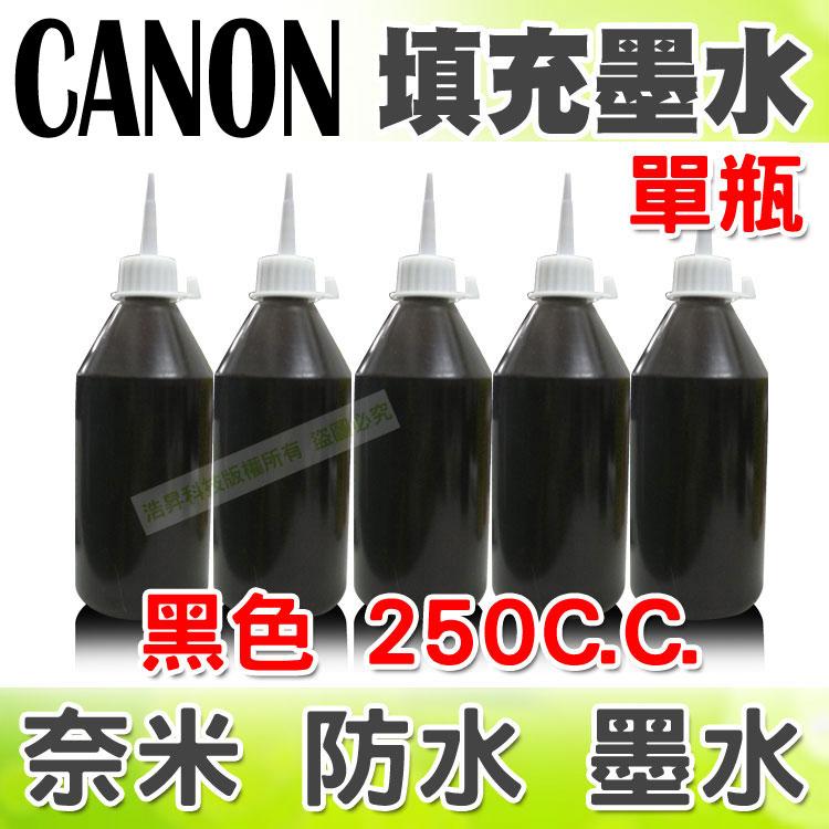 【浩昇科技】CANON 250C.C.(單瓶) 防水 填充墨水 連續供墨專用
