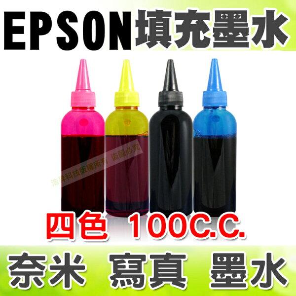 【浩昇科技】EPSON 100C.C.(單瓶) 填充墨水 連續供墨專用