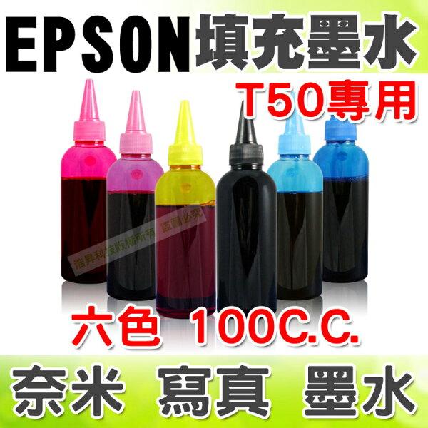【浩昇科技】EPSON 100C.C.(單瓶) T50專用 填充墨水 連續供墨專用