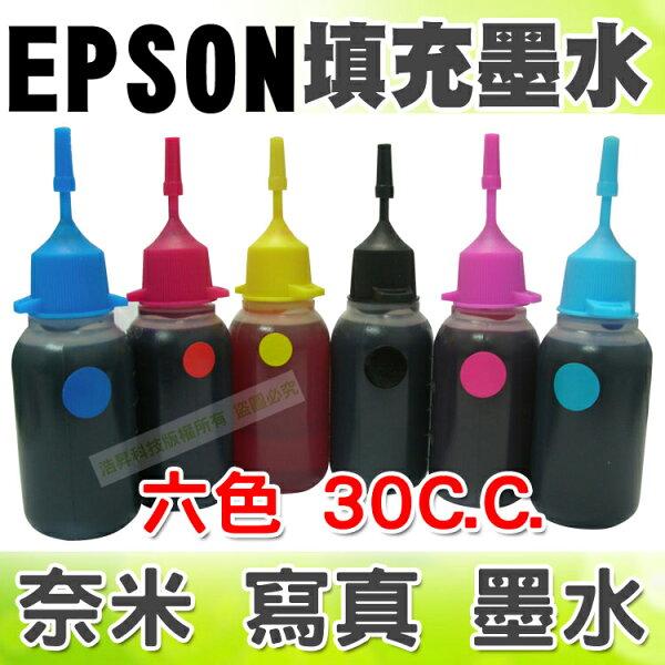【浩昇科技】EPSON 30C.C.(單瓶) 填充墨水 連續供墨專用
