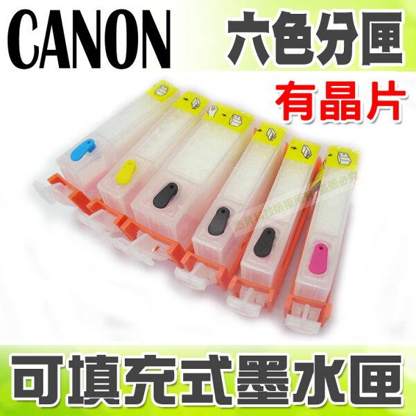 【黑色防水】CANON PGI-750+CLI-751 六色(一黑防水) 填充式墨水匣 空匣+晶片+100cc墨水組 MG6370M/G7570/MG7170