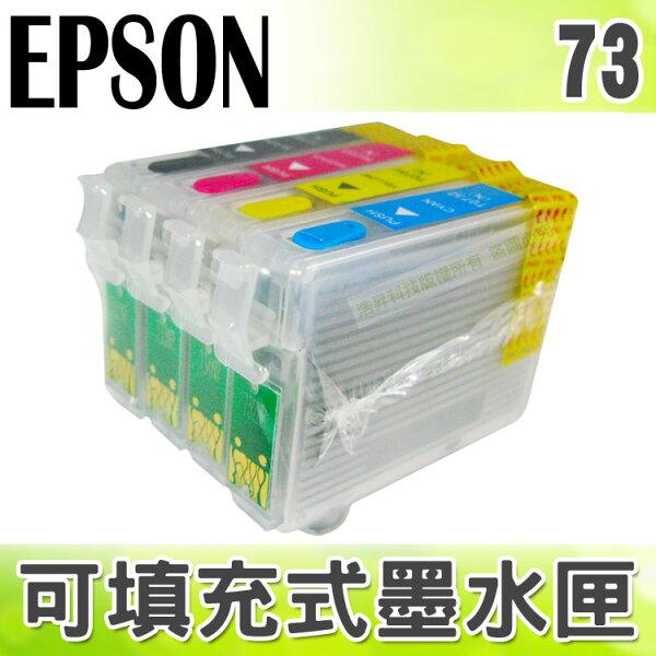 【浩昇科技】EPSON 73 填充式墨水匣+100CC墨水組 適用 C79/C90/CX3900/CX4900/CX5500/CX5900/CX5505