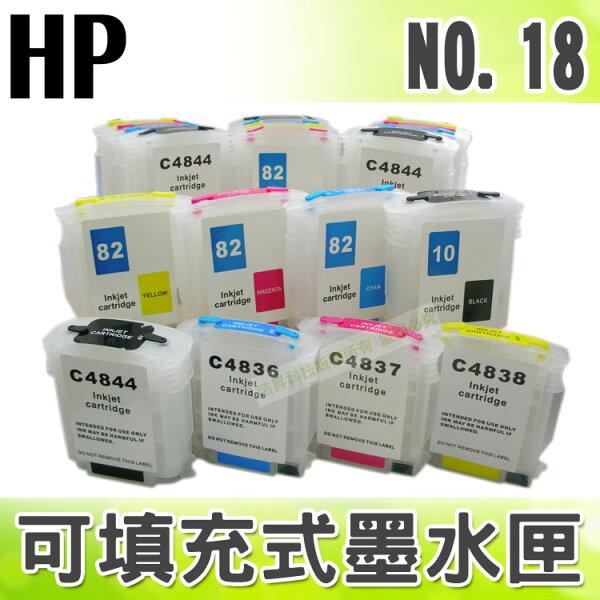 【浩昇科技】HP NO.18/18 填充式墨水匣 空匣含晶片+100cc寫真墨水組 K5300/K5400/K8600/L7380/L7580