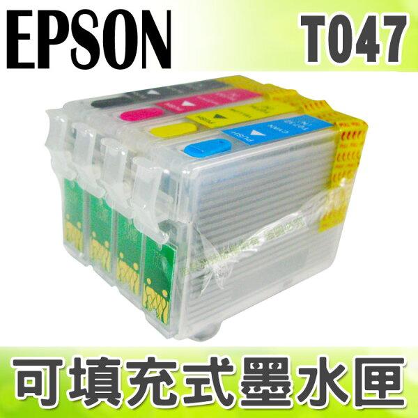 【浩昇科技】EPSON T046+T047 填充式墨水匣+100CC墨水組 適用 C63/C65/C83/CX3500/CX6300