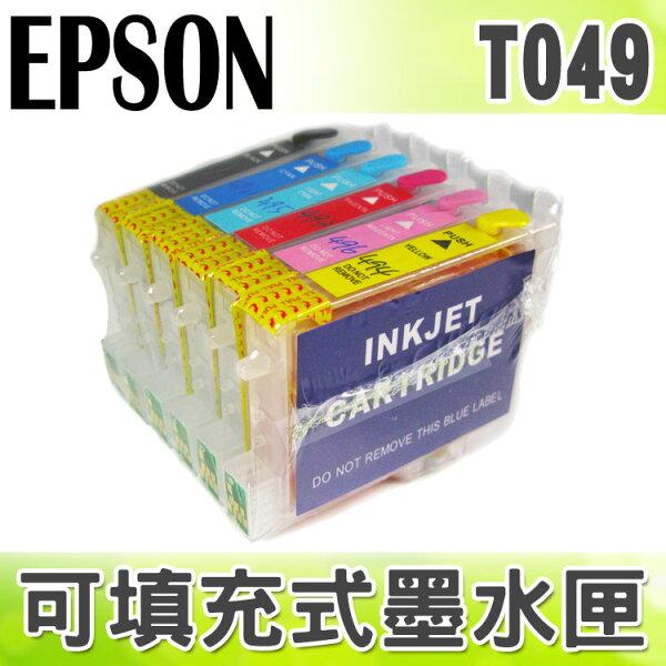 【浩昇科技】EPSON T049 填充式墨水匣+100CC墨水組 適用 R210/R230/R310/R350/RX510/RX630/RX650