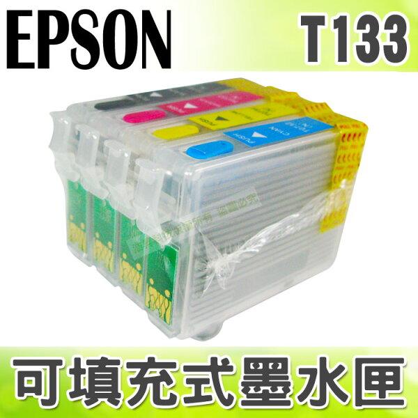 【浩昇科技】EPSON T133 填充式墨水匣+100CC墨水組 適用 TX430W/TX235