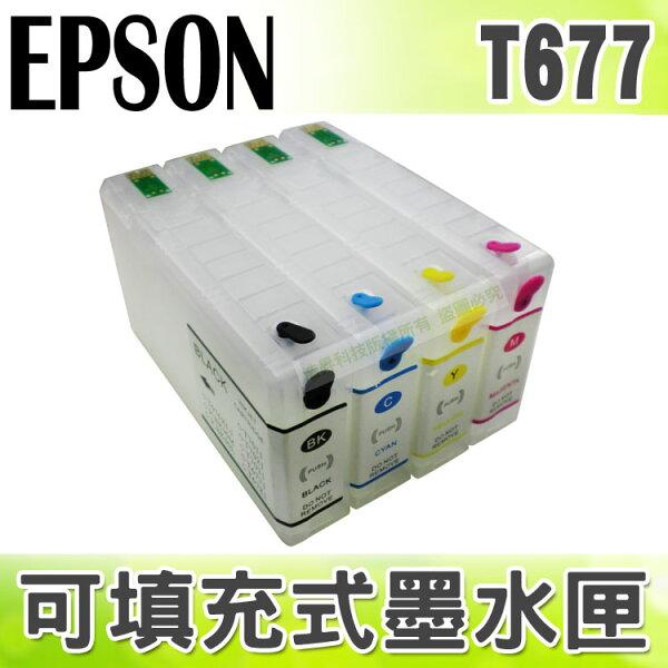 【浩昇科技】EPSON T677 填充式墨水匣(空匣)+100CC墨水組 適用 WP-4011/WP-4091/WP-4531