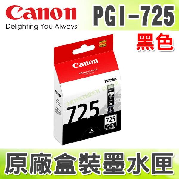 【浩昇科技】CANON PGI-725 黑色 原廠盒裝墨水匣 適用於 MG5270/MG5370/MX886/MX897/iX6560/iP4870/iP4970/MG6170/MG6270