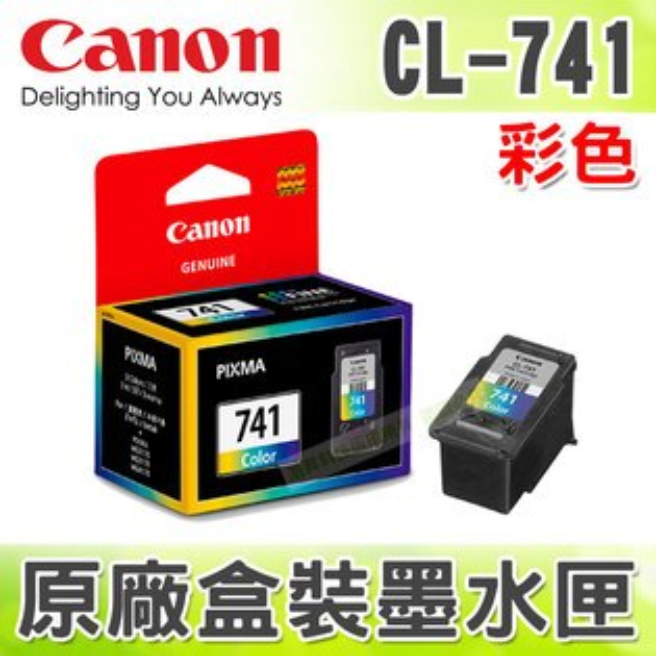 【浩昇科技】CANON CL-741 彩色 原廠盒裝墨水匣 適用於 MG2170/MG3170/MG4170/MX377/MX437/MX517