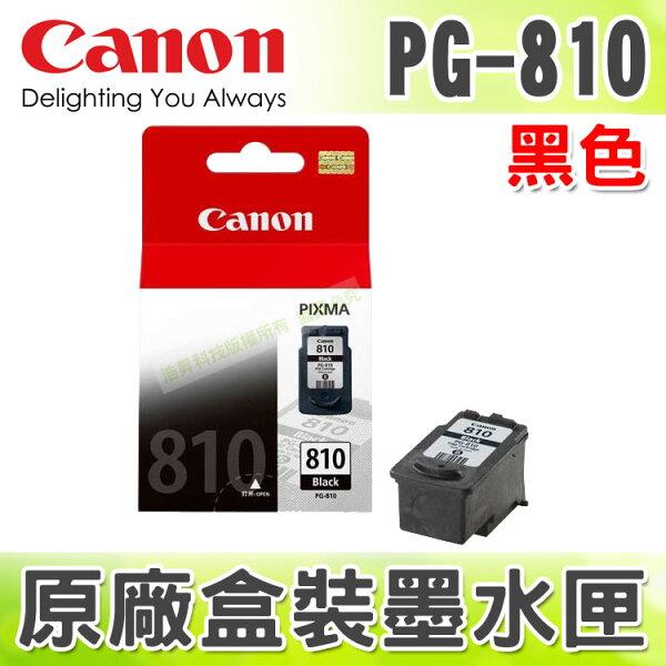 【浩昇科技】CANON PG-810 黑色 原廠盒裝墨水匣 適用於 iP2770/MP268/MP258/MP276/MP287/MP486/MP496/MX328/MX338/MX347/MX357/MX366/MX416/MX426