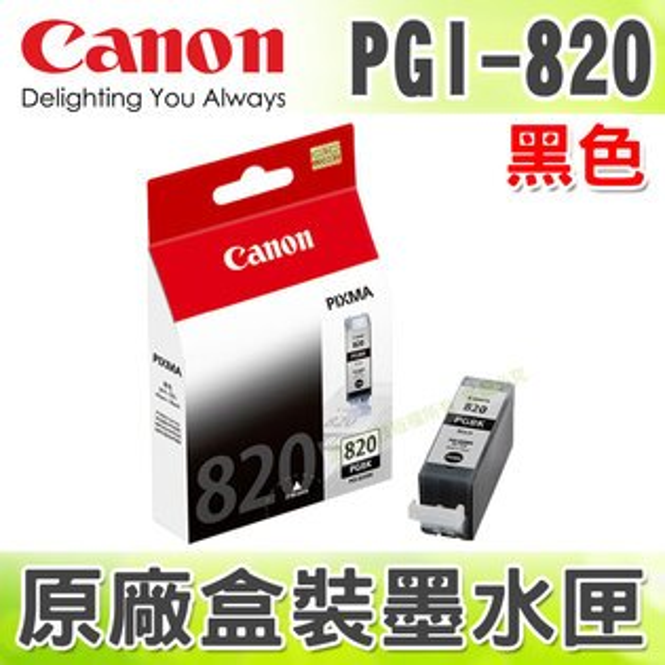 【浩昇科技】CANON PGI-820 黑色 原廠盒裝墨水匣 適用於 iP3680/iP4680/iP4760/MP545/MP568/MP638/MX868/MX876