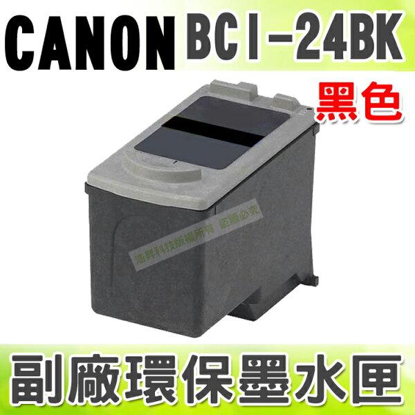 CANON BCI-24BK 黑 環保墨水匣 適用 i255/i320/i355/i450/i455/i470D/iP1000/iP1500/iP2000/S200/S200SP/S200SPX/S300/S470D/S475D/MP110/MP130/MPC190/MPC200